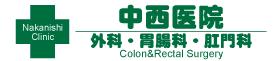中西医院ロゴ3